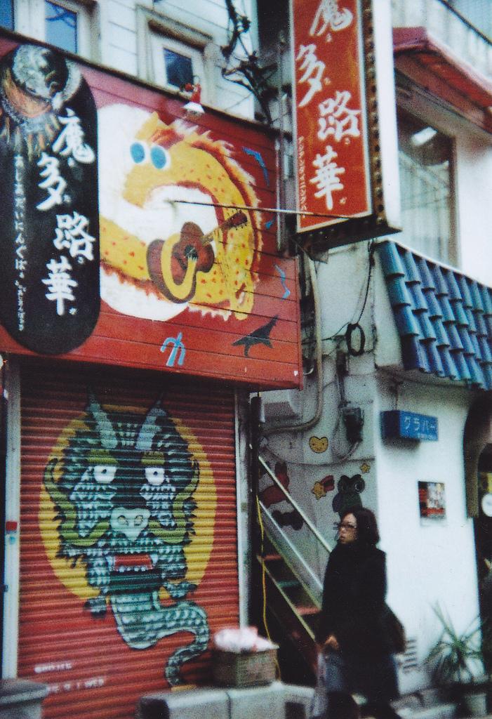 Shimokitazawa, Tokyo. Photo Credit: Megi